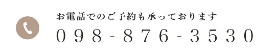 098-876-3530 お電話でのご予約も承っております