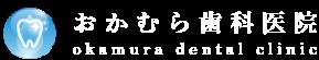 おかむら歯科医院 okamura dental clinic